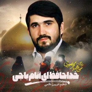 نوحه محمدباقر منصوری به نام خداحافظ ای آنام باجی