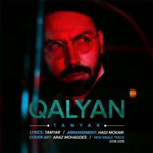 https://www.torkmusic.ir/tag/qelyan/