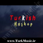 آهنگ توران یاشار و آینورا به نام تورکیش ماشوپ