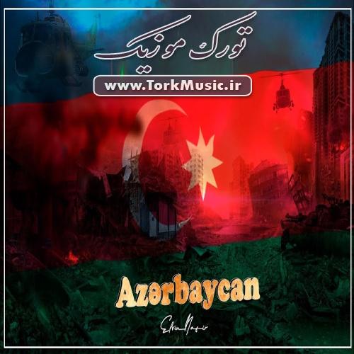 دانلود آهنگ ترکی آذربایجان از الوین ناصیر