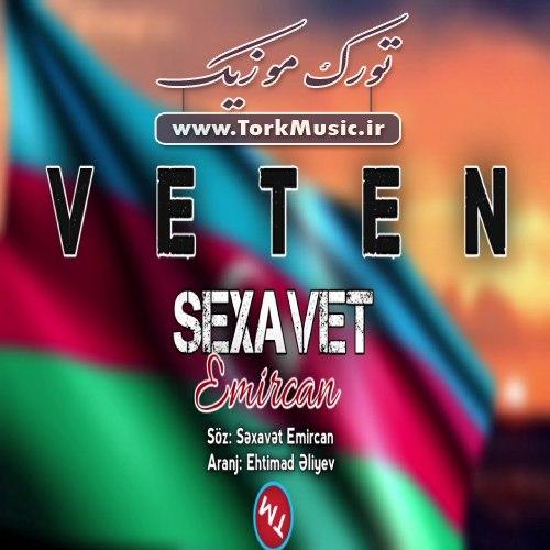 دانلود آهنگ ترکی وطن از سخاوت امیرجان