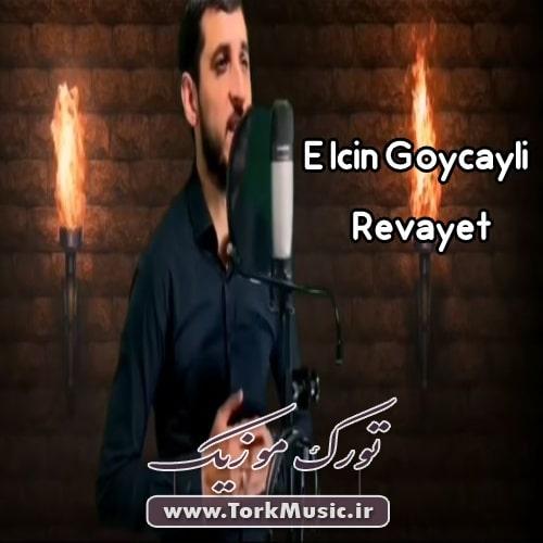دانلود آهنگ ترکی روایت از الچین گویجیلی