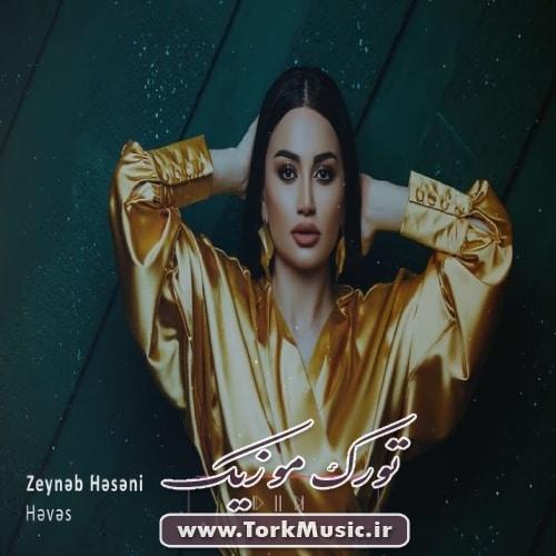 دانلود آهنگ ترکی هوس از زینب حسنی