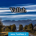 دانلود آهنگ گونای ابراهیملی به نام والله