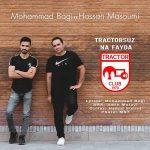 دانلود آهنگ محمد باقی و حسن معصومی به نام تراختورسوز نه فایدا