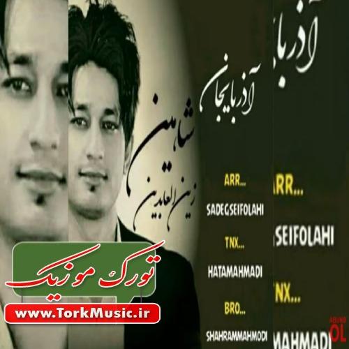 دانلود آهنگ ترکی آذربایجان از شاهین زین العابدین