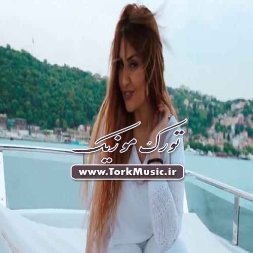 دانلود آهنگ ترکی لازیم از شبنم تووزلو
