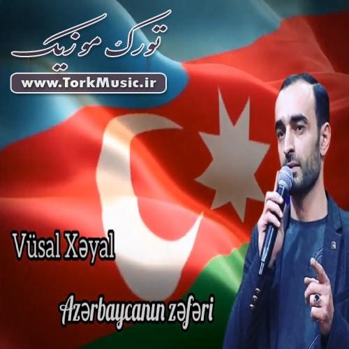 دانلود آهنگ ترکی آذربایجانین ظفری از وصال خیال