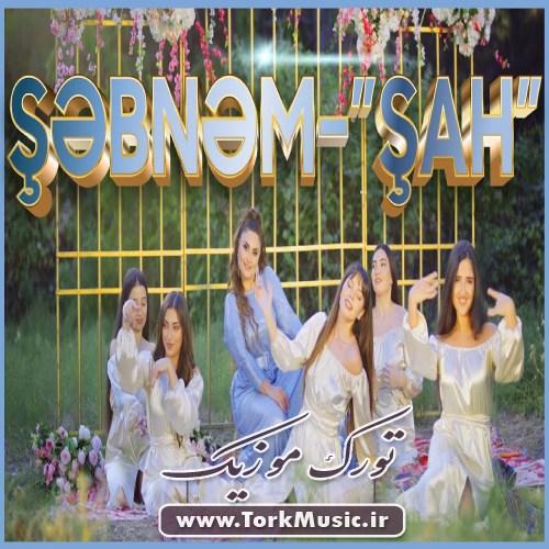 دانلود آهنگ ترکی شاه از شبنم تووزلو