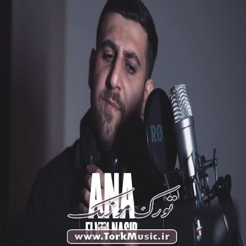 Elvin Nasir   Ana - دانلود آهنگ ترکی آنا از الوین ناصیر